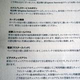 マリーナベイサンズの日本語マニュアル